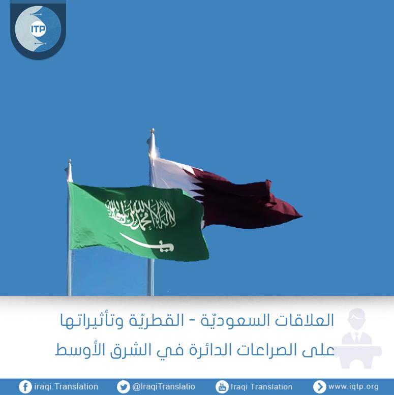 العلاقات السعوديّة – القطريّة وتأثيراتها على الصراعات الدائرة في الشرق الأوسط