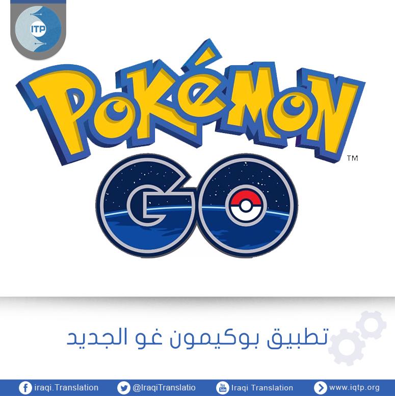 تطبيق بوكيمون غو الجديد
