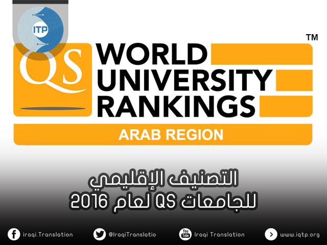 التصنيف الإقليمي للجامعات QS  لعام 2016