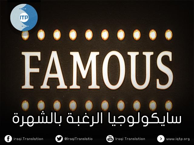 سايكولوجيا الشهرة: لماذا نريد أن نصبح مشهورين؟