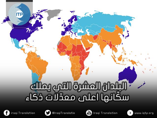البلدان العشرة التي يملك سكّانها معدّلات ذكاء أعلى