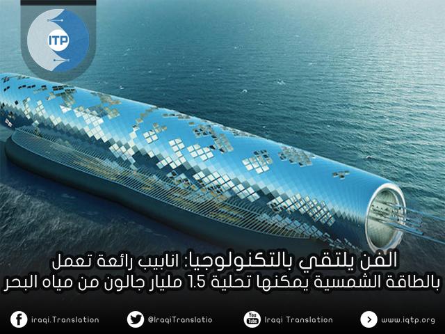 الفن يلتقي بالتكنولوجيا: انابيب رائعة تعمل بالطاقة الشمسية يمكنها تحلية 1.5 مليار جالون من ماء البحر.