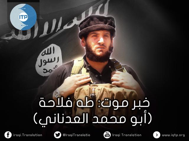 خبر موت: طه فلاحة (أبو محمد العدناني)