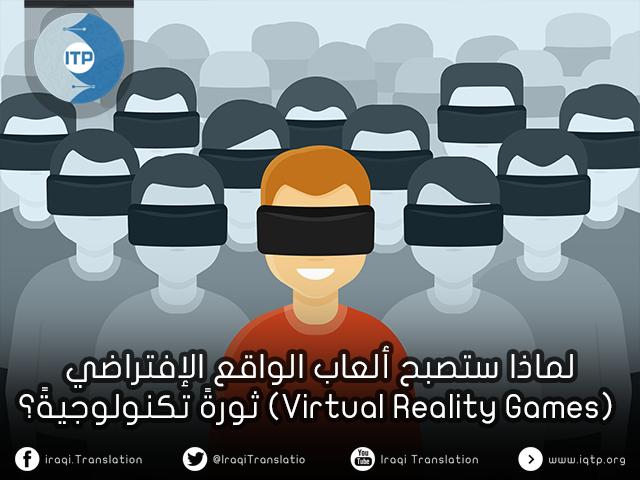 لماذا ستصبح ألعاب الواقع الإفتراضي (Virtual Reality Games) ثورةً تكنولوجيةً؟