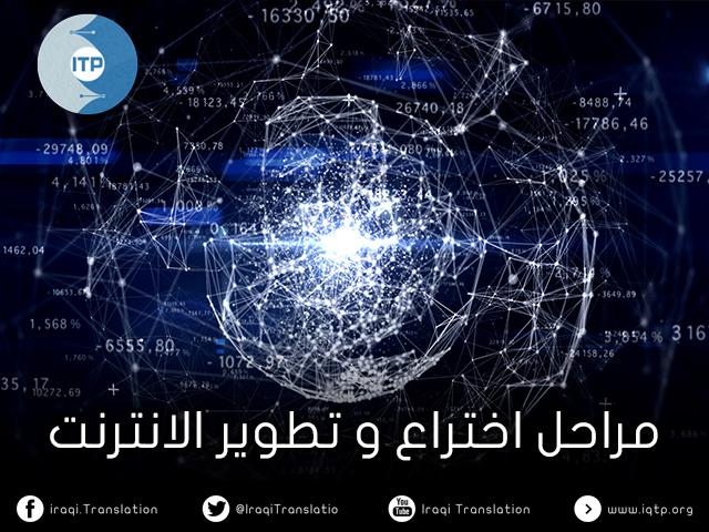 مراحل اختراع و تطوير الانترنت