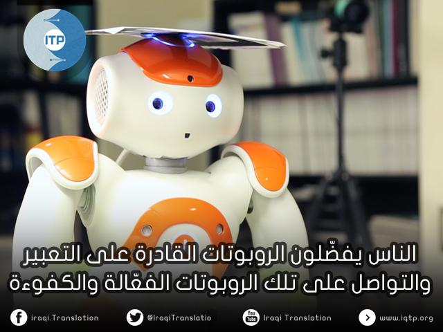 الناس يفضّلون الروبوتات القادرة على التعبير والتواصل على تلك الروبوتات الفعّالة والكفوءة