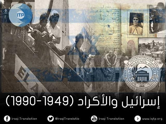 إسرائيل والأكراد (1949-1990)