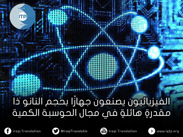 الفيزيائيون يصنعون جهازًا بحجم النانو ذا مقدرة هائلة في مجال الحوسبة الكمية (Quantum Computing)