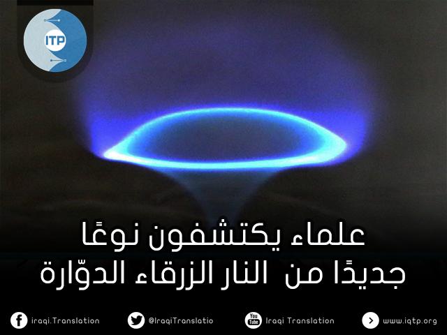 علماء يكتشفون نوعًا جديدًا من النار الزرقاء الدوّارة