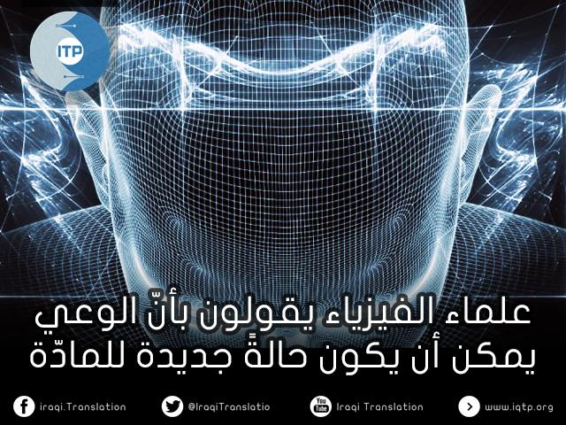 علماء الفيزياء يقولون بأنّ الوعي يمكن أن يكون حالةً جديدة للمادّة