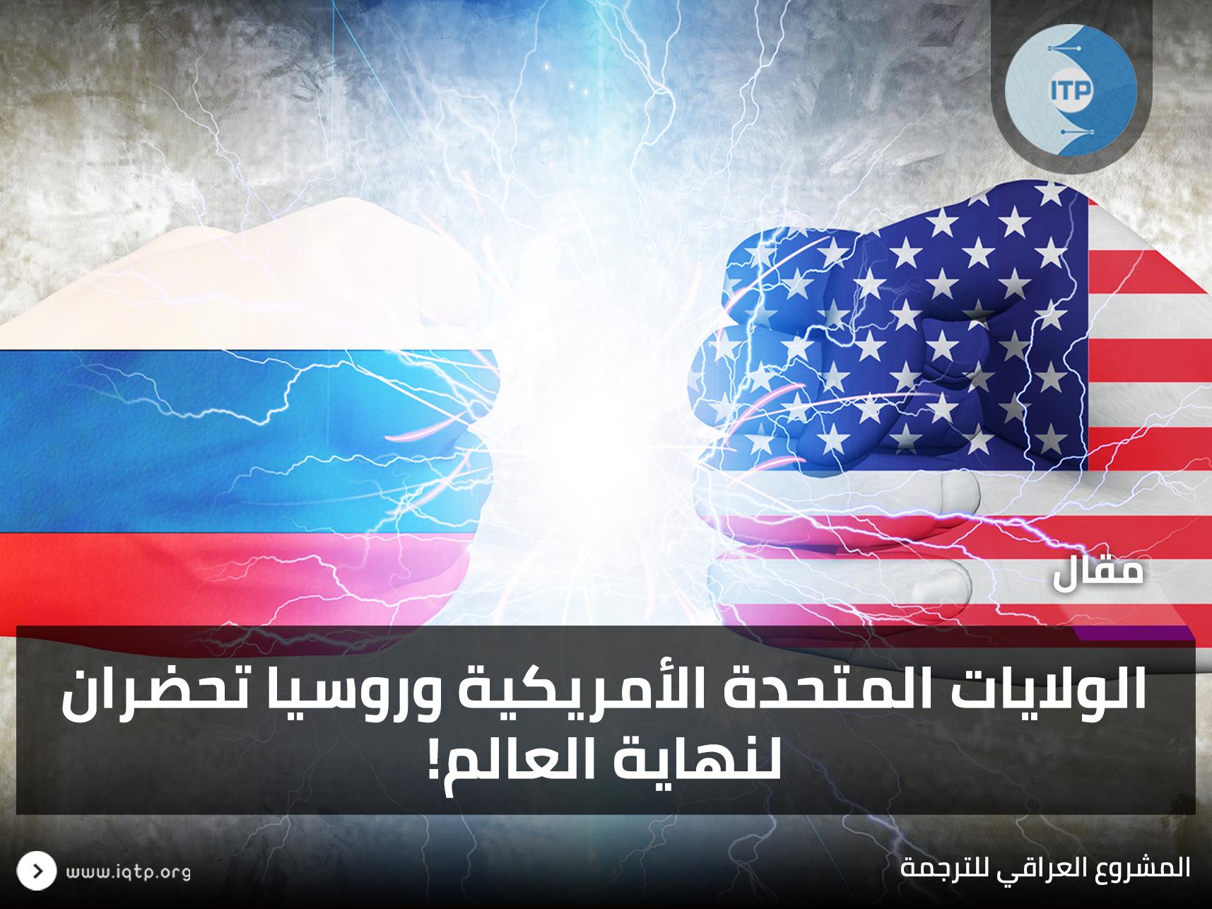 الولايات المتحدة الأمريكية وروسيا تحضران لنهاية العالم!