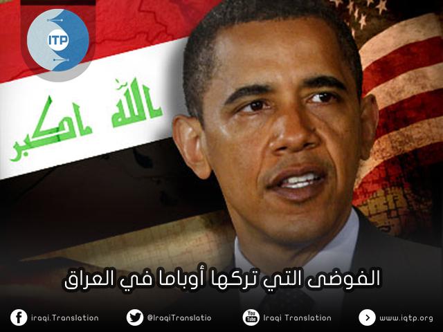 الفوضى التي تركها أوباما في العراق