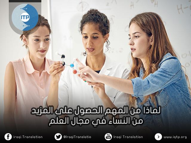 لماذا من المهم الحصول على المزيد من النساء في مجال العلم؟
