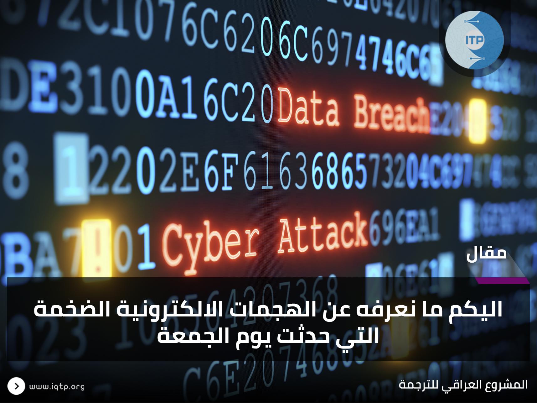 اليكم ما نعرفه عن الهجمات الالكترونية الضخمة التي حدثت يوم الجمعة