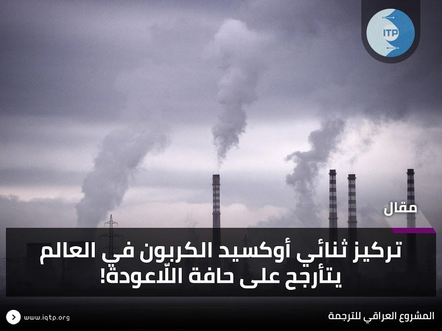 تركيز ثنائي أوكسيد الكربون في العالم يتأرجح على حافة اللّاعودة!
