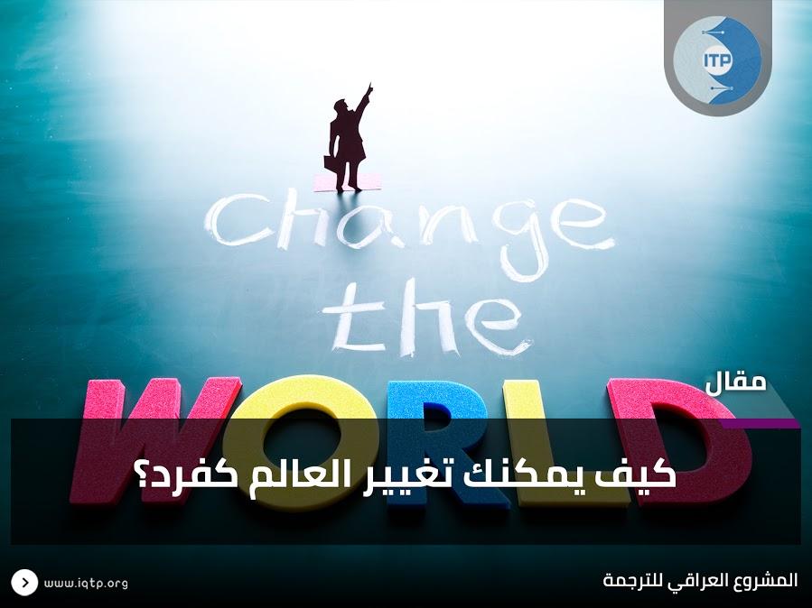 كيف يمكنك تغيير العالم كفرد؟