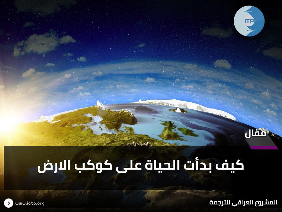 كيف بدأت الحياة على كوكب الارض -1-