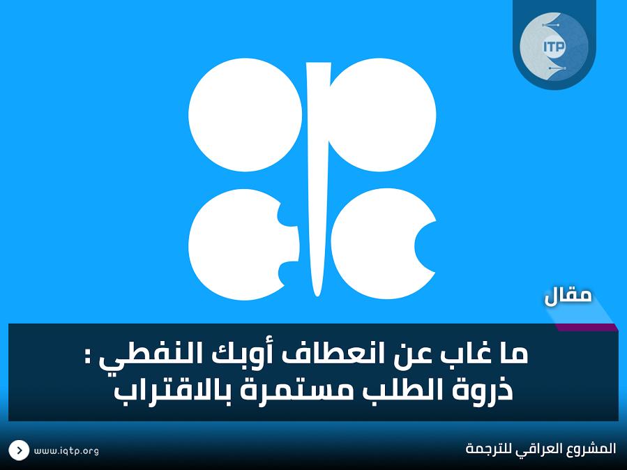 ما غاب عن انعطاف أوبك النفطي: ذروة الطلب مستمرة بالاقتراب