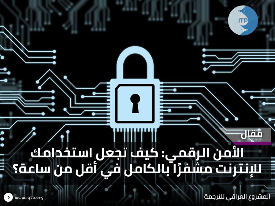 الأمن الرقمي: كيف تجعل استخدامك للإنترنت مشفرًا بالكامل في أقل من ساعة؟