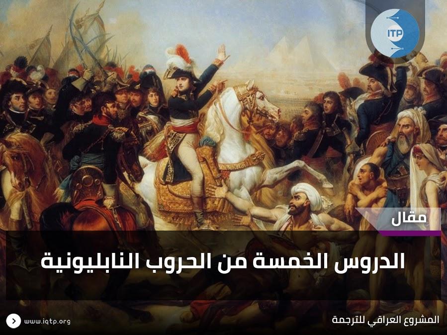الدروس الخمسة من الحروب النابليونية