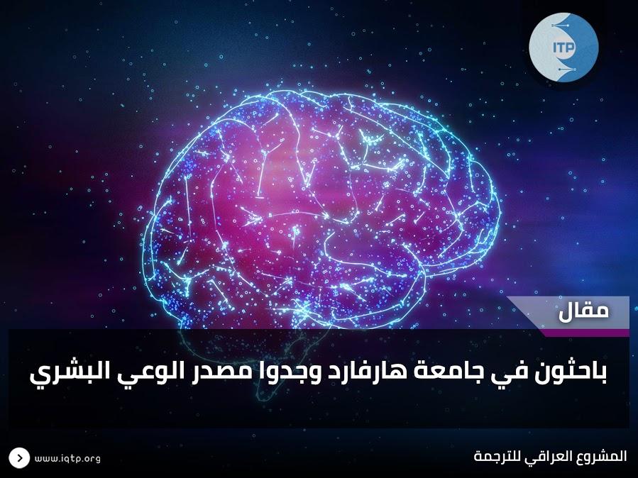 باحثون في جامعة هارفارد وجدوا مصدر الوعي البشري
