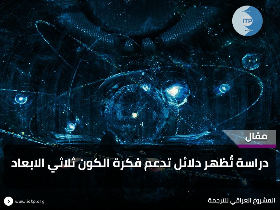 دراسة تُظهر دلائل تدعم فكرة الكون ثلاثي الابعاد