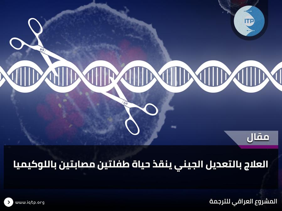 العلاج بالتعديل الجيني ينقذ حياة طفلتين مصابتين باللوكيميا