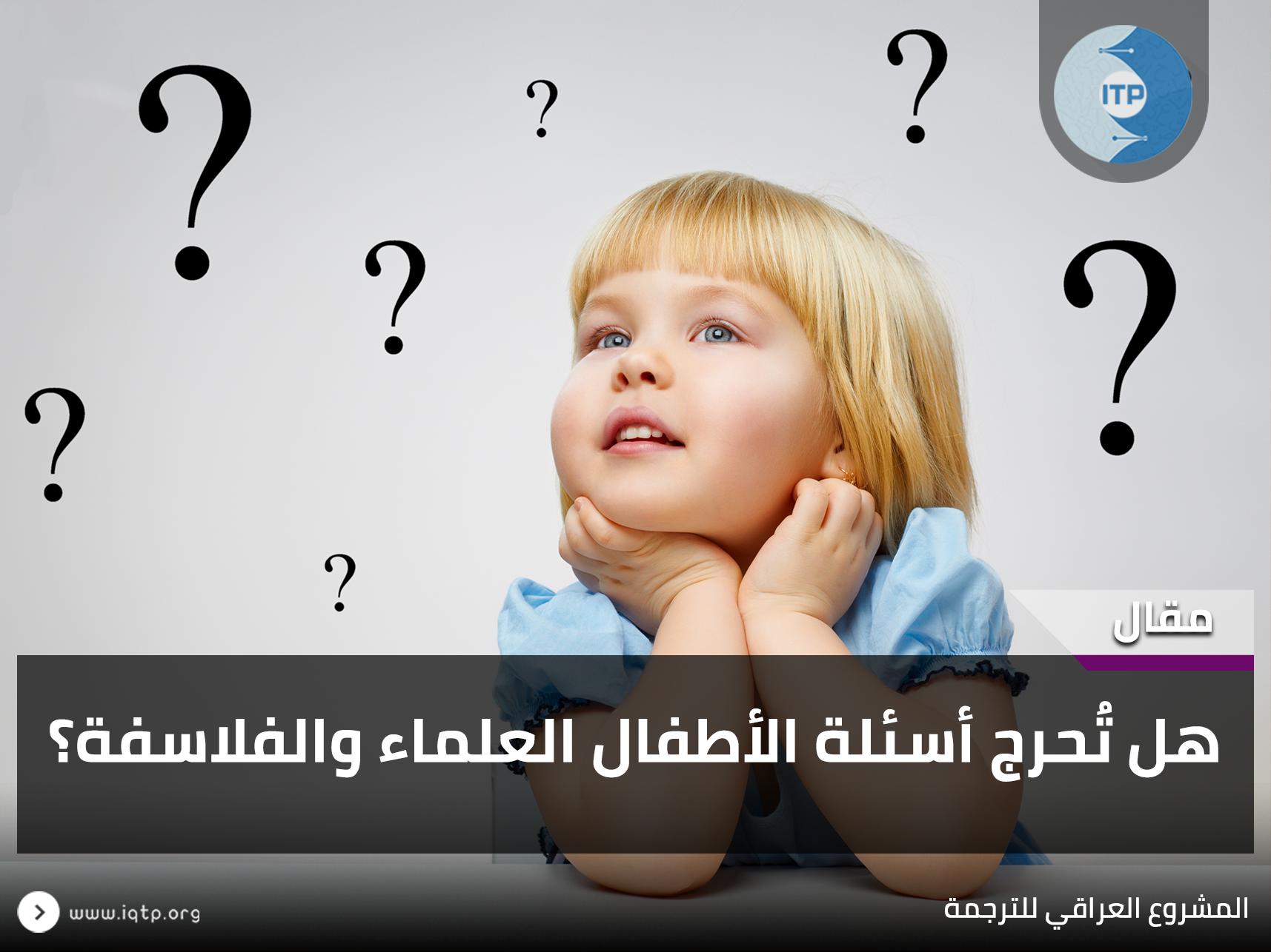 عندما تُحرج أسئلة الأطفال العلماء والفلاسفة؟