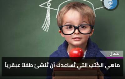 Instant Articles - Smart Kids
