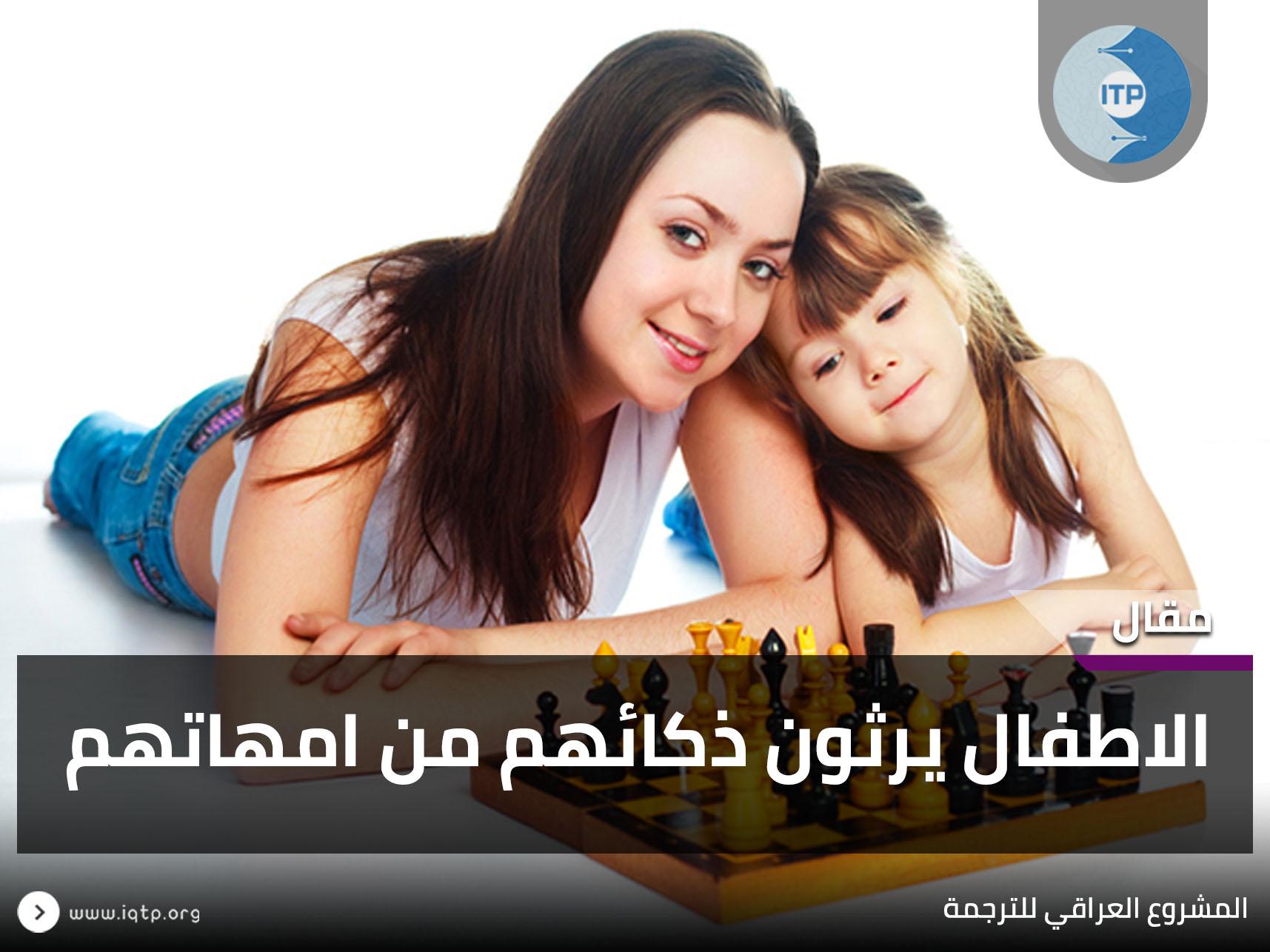 الاطفال يرثون ذكائهم من امهاتهم