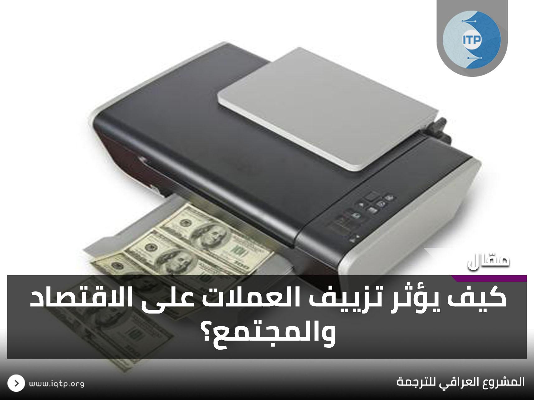 كيف يؤثر تزييف العملات على الاقتصاد والمجتمع؟