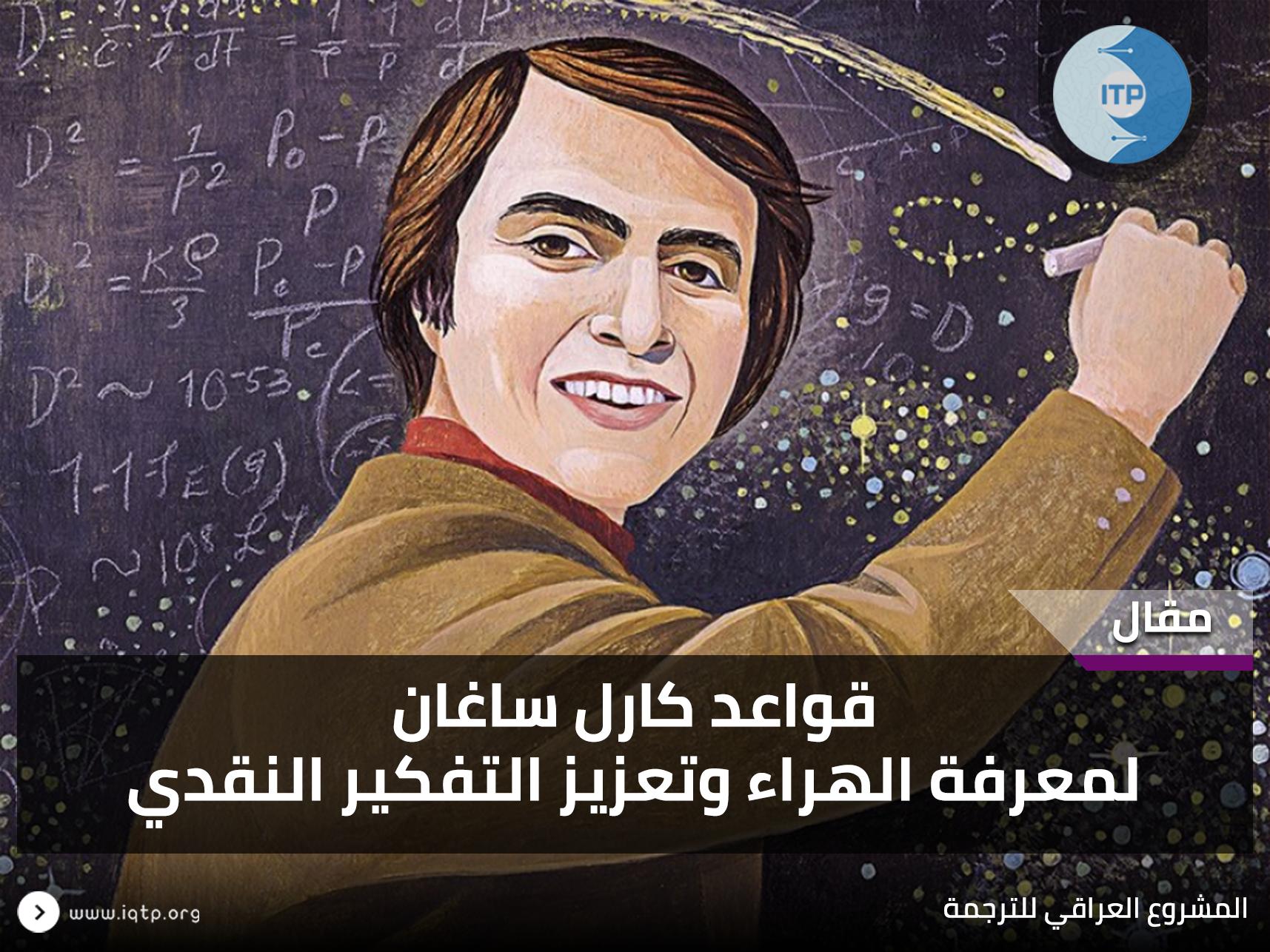 قواعد كارل ساغان لمعرفة الهراء وتعزيز التفكير النقدي