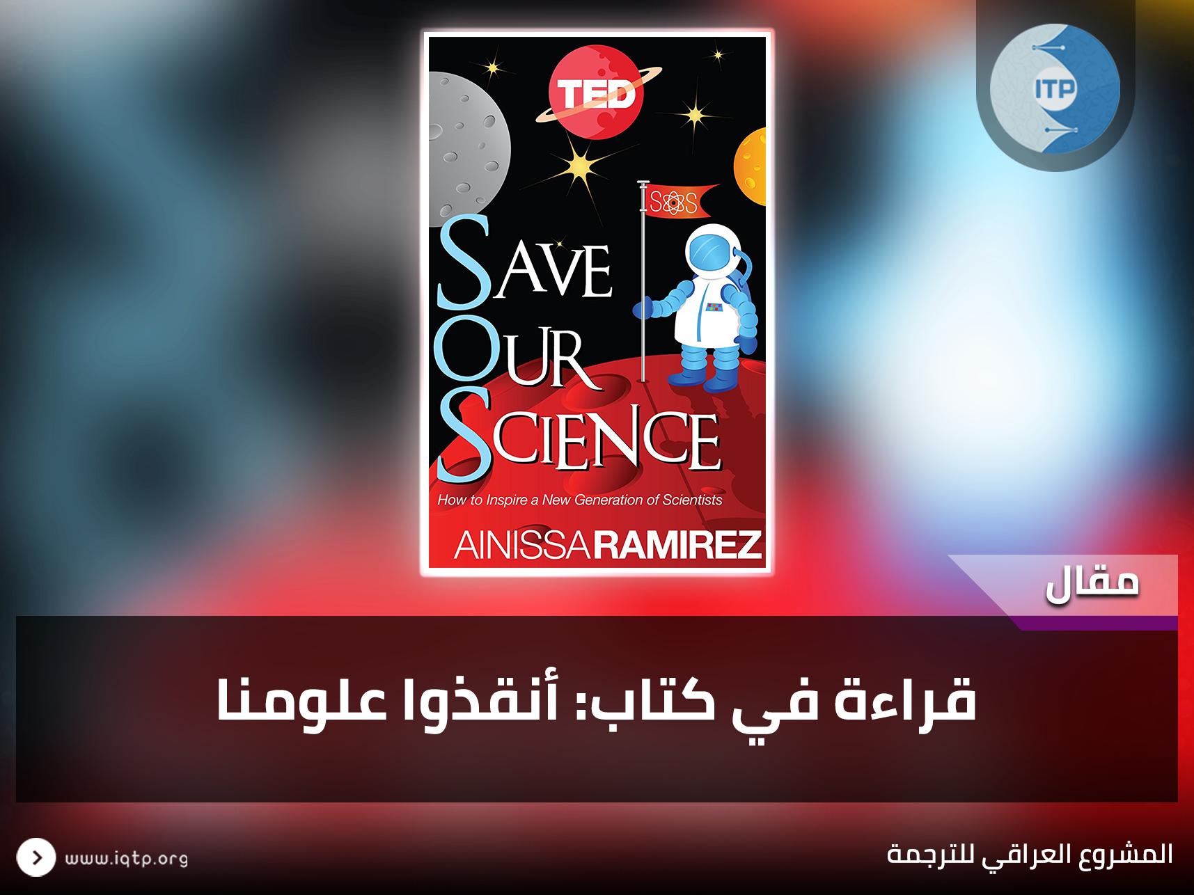 قراءة في كتاب: أنقذوا علومنا
