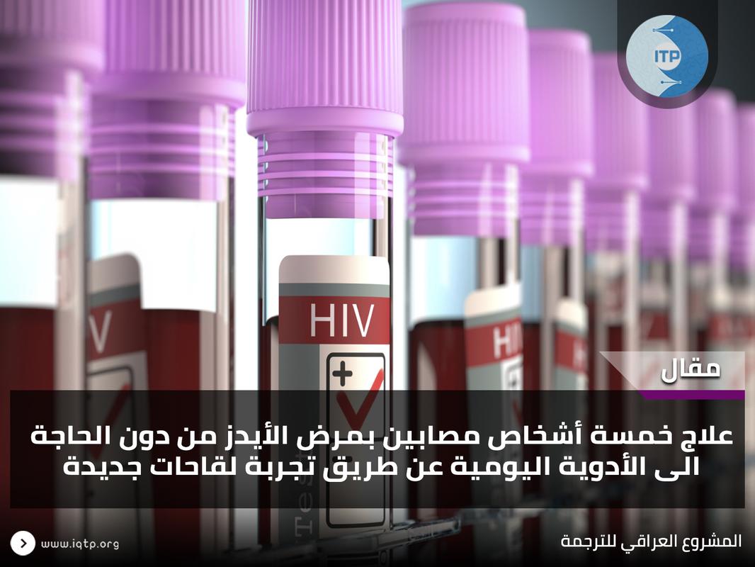 تجربة لقاحات جديدة تعالج خمس مرضى إيدز