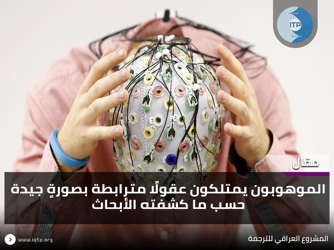 الموهوبون يمتلكون عقولًا مترابطة بصورةٍ جيدة حسب ما كشفته الأبحاث