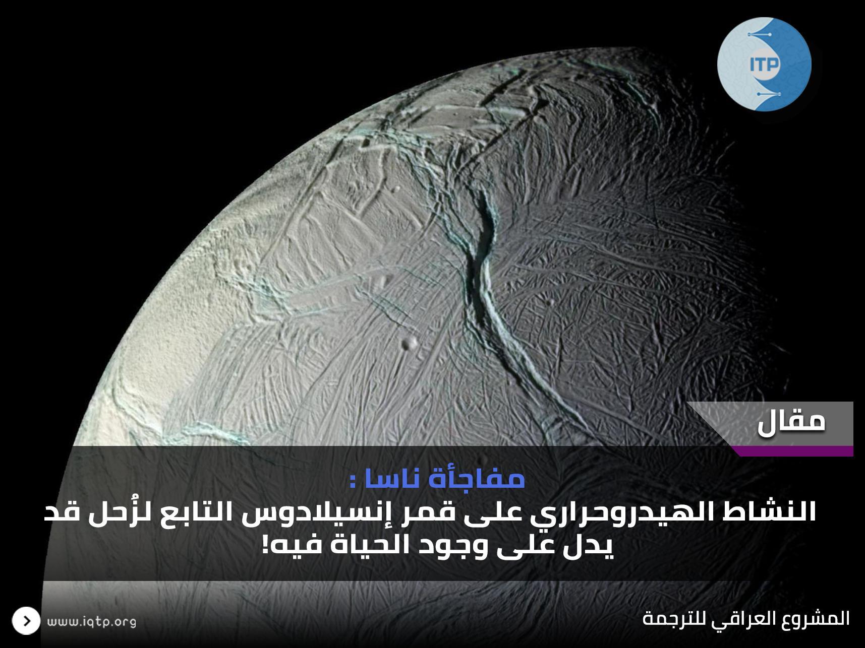 مفاجأة ناسا: النشاط الهيدروحراري على قمر إنسيلادوس التابع لزُحل قد يدل على وجود الحياة فيه!