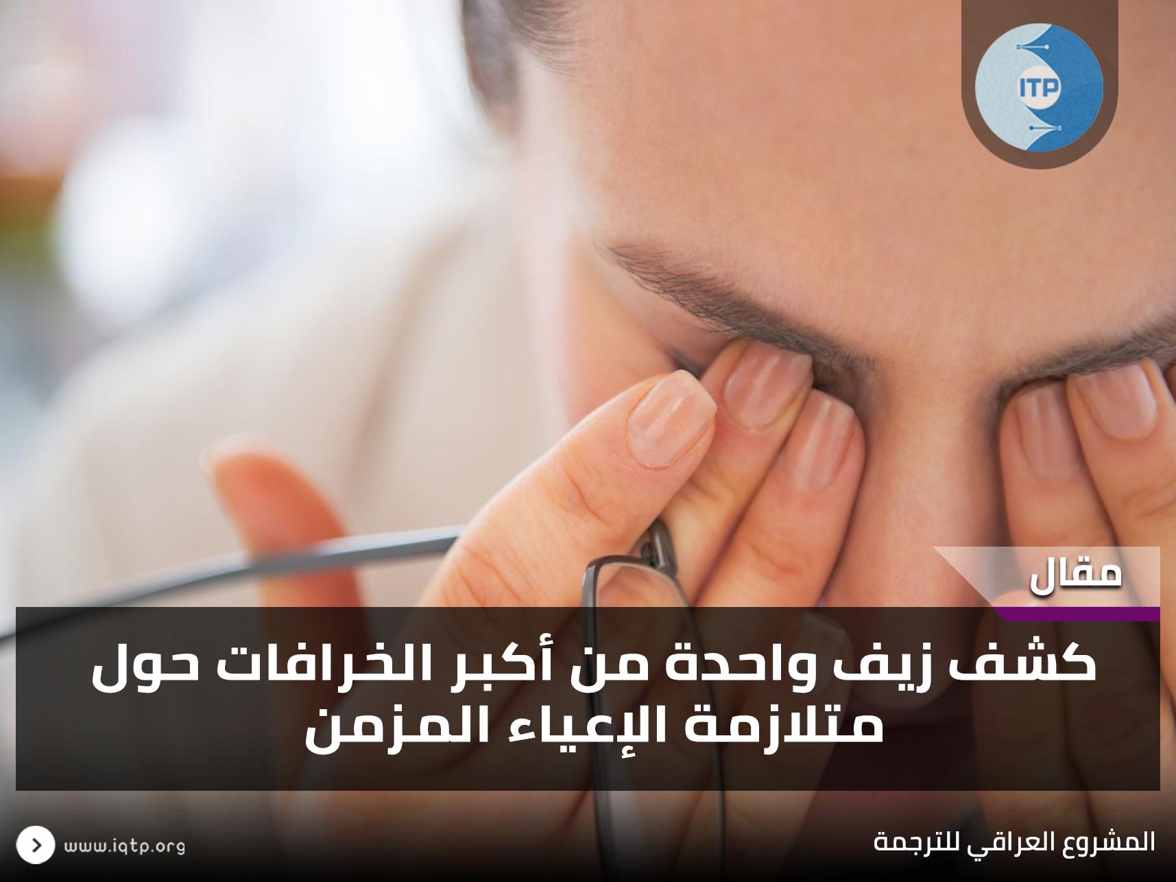 كشف زيف واحدة من أكبر الخرافات حول متلازمة الإعياء المزمن