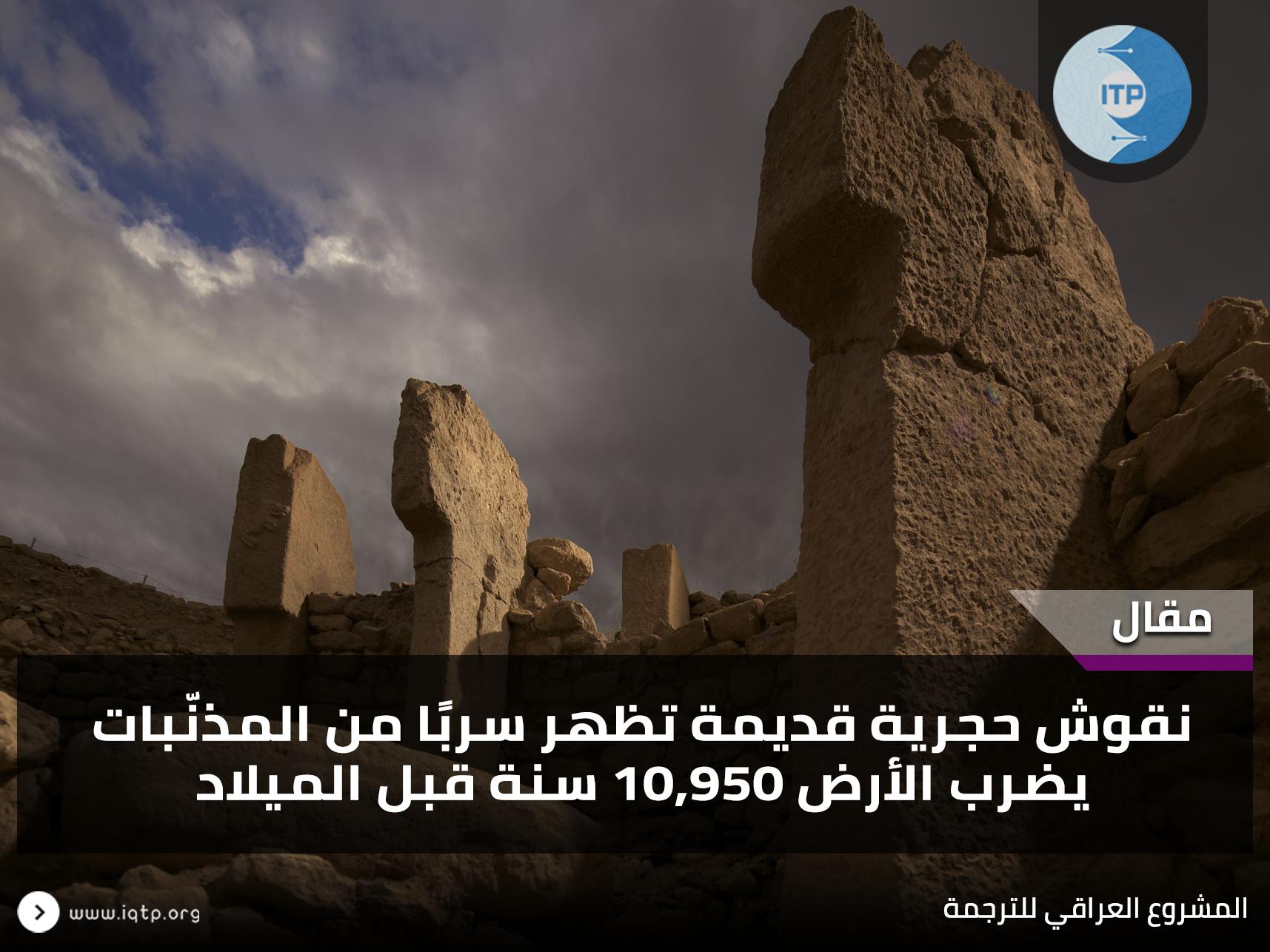 نقوش حجرية قديمة تظهر سربًا من المذنّبات يضرب الأرض 10,950 سنة قبل الميلاد
