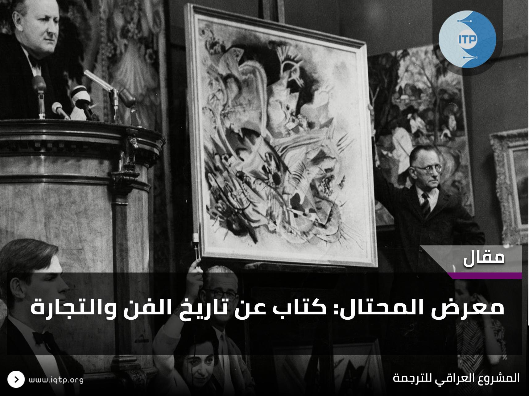 معرض المحتال: كتاب عن تاريخ الفن والتجارة