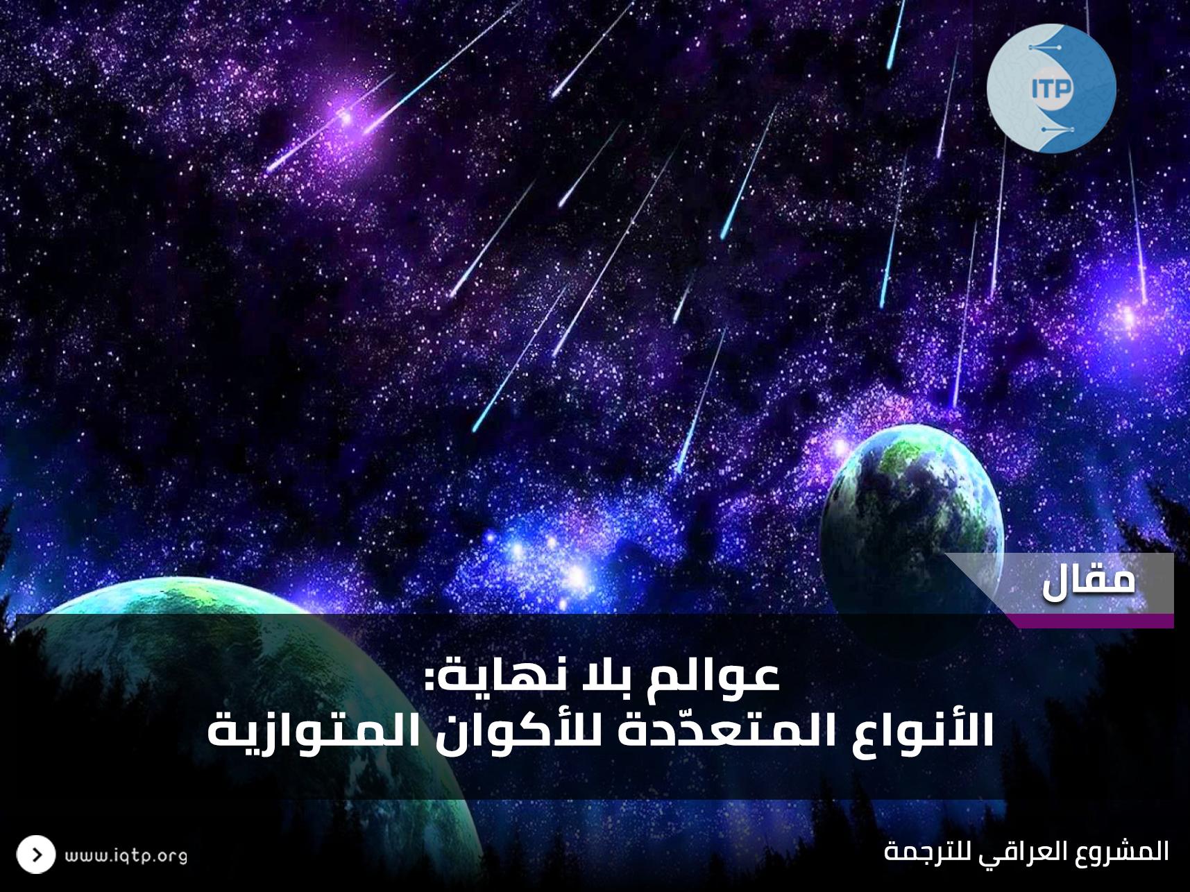 عوالم بلا نهاية الأنواع المتعد دة للأكوان المتوازية Iraqi Translation Project