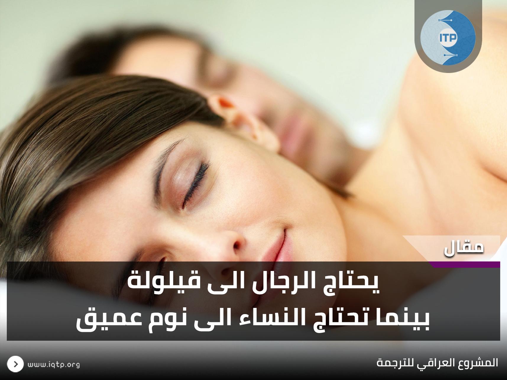 يحتاج الرجال الى قيلولة بينما تحتاج النساء الى نوم عميق