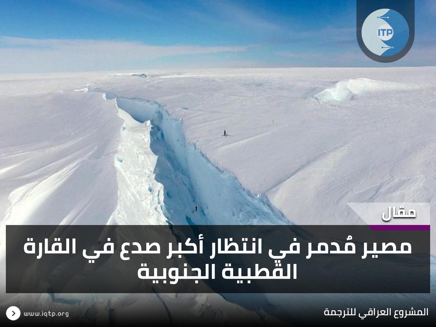 مصير مُدمر في انتظار أكبر صدع في القارة القطبية الجنوبية