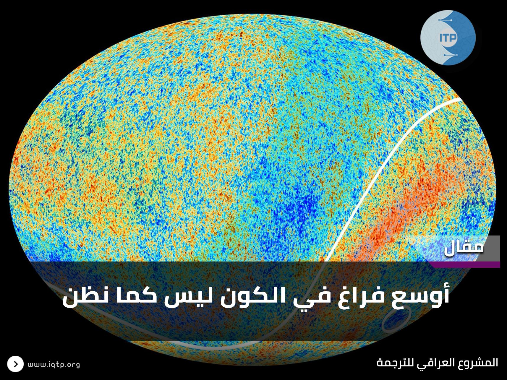 أوسع فراغ في الكون ليس كما نظن