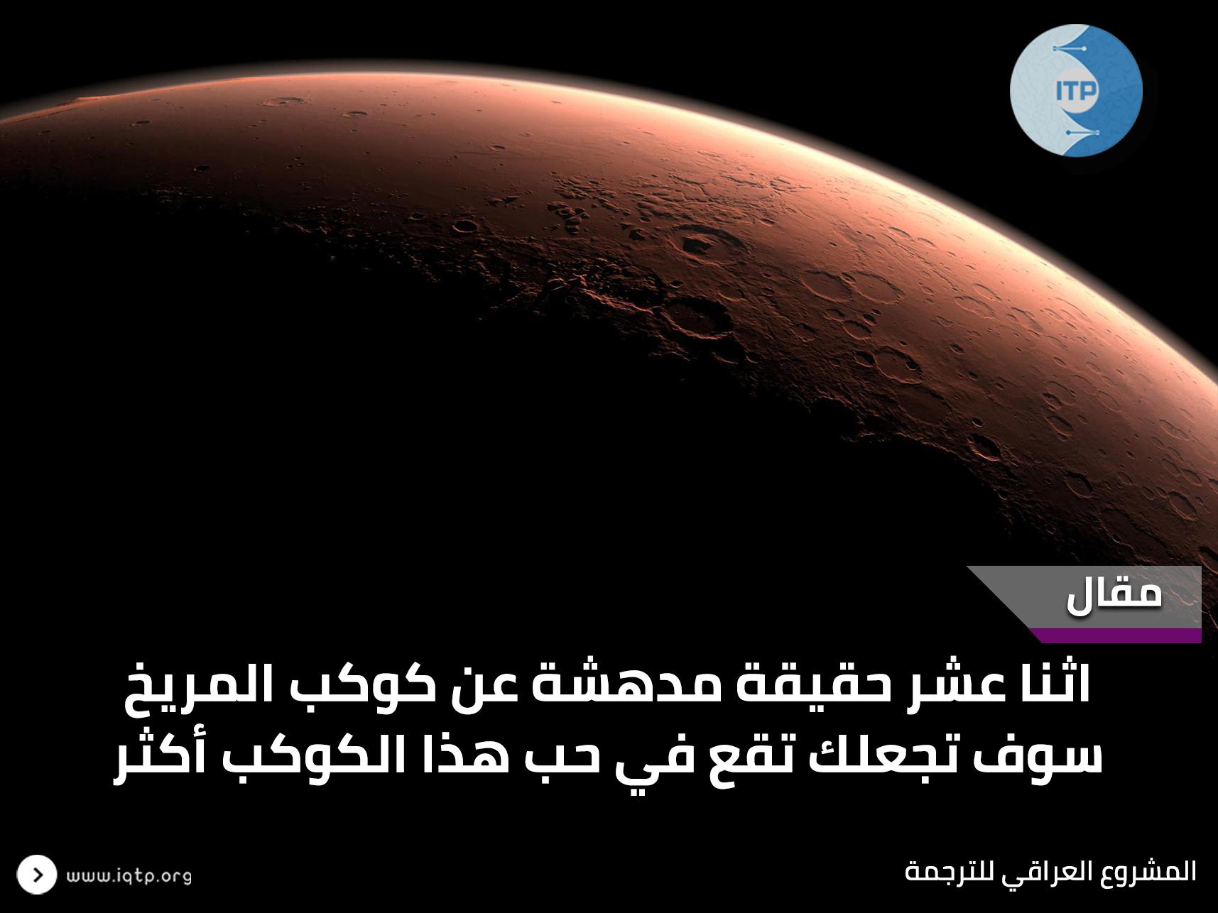اثنا عشر حقيقة مدهشة عن كوكب المريخ سوف تجعلك تقع في حب هذا الكوكب أكثر .