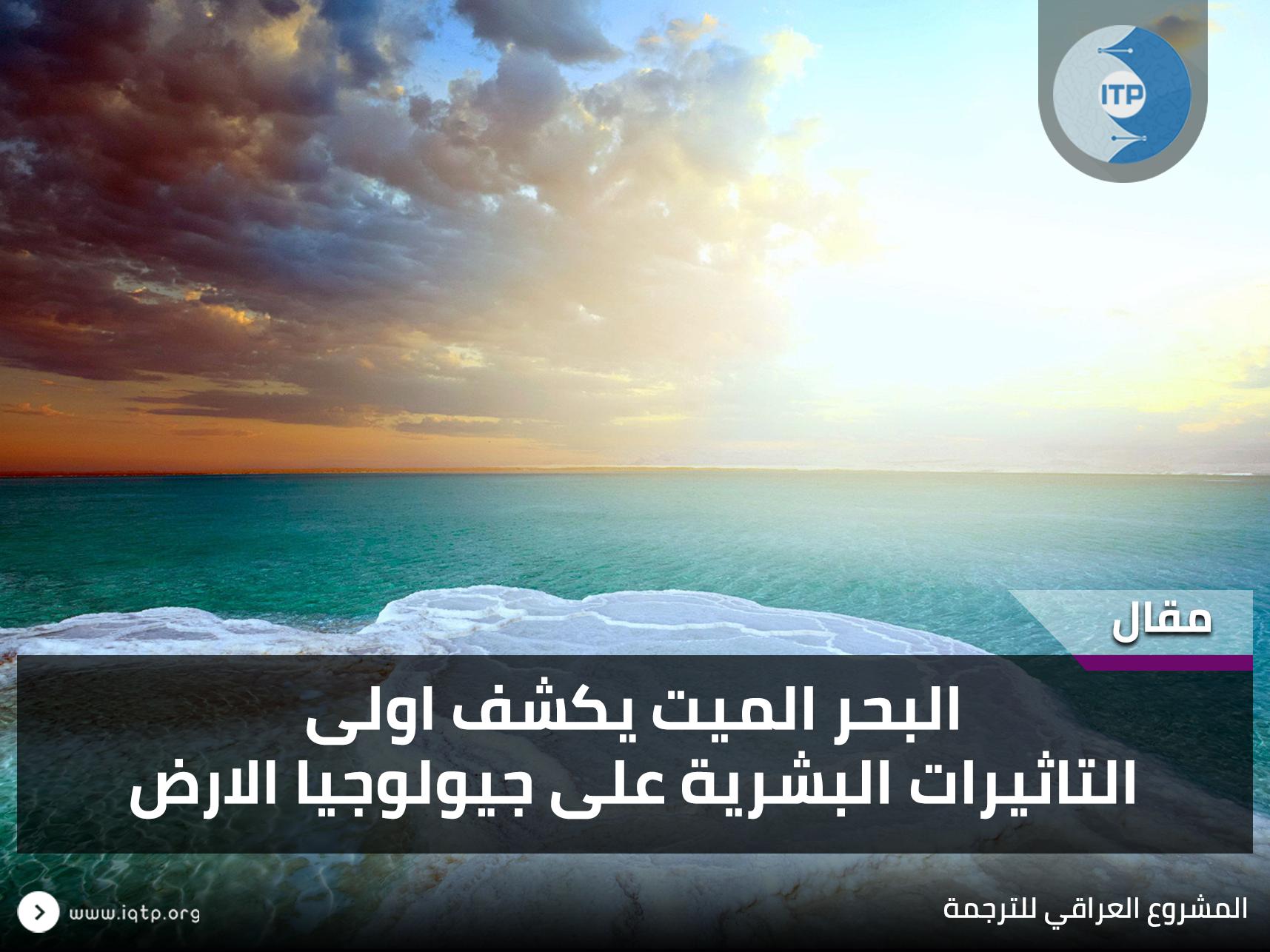 البحر الميت يكشف اولى التاثيرات البشرية على جيولوجيا الارض