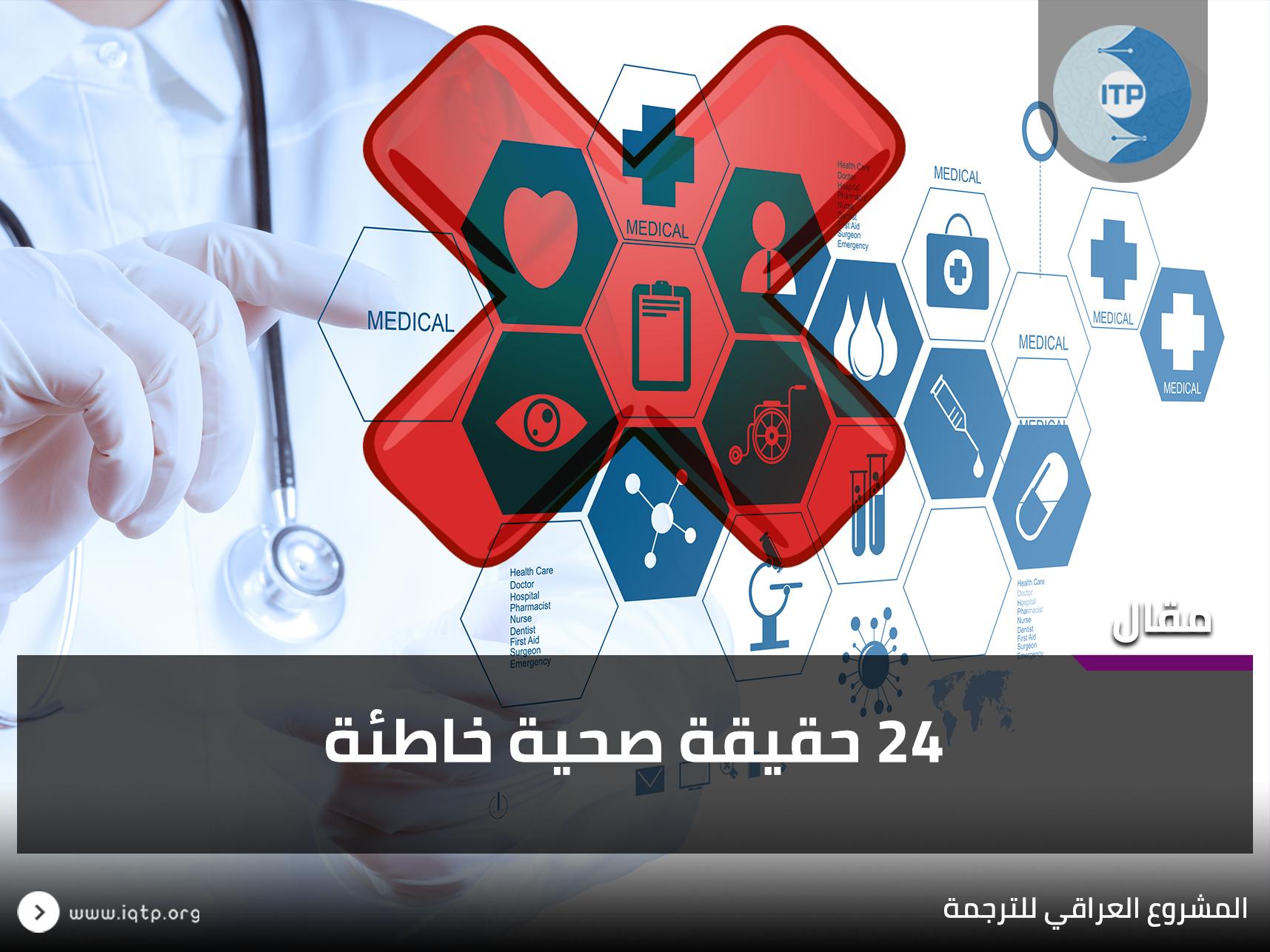 24 حقيقة صحية خاطئة