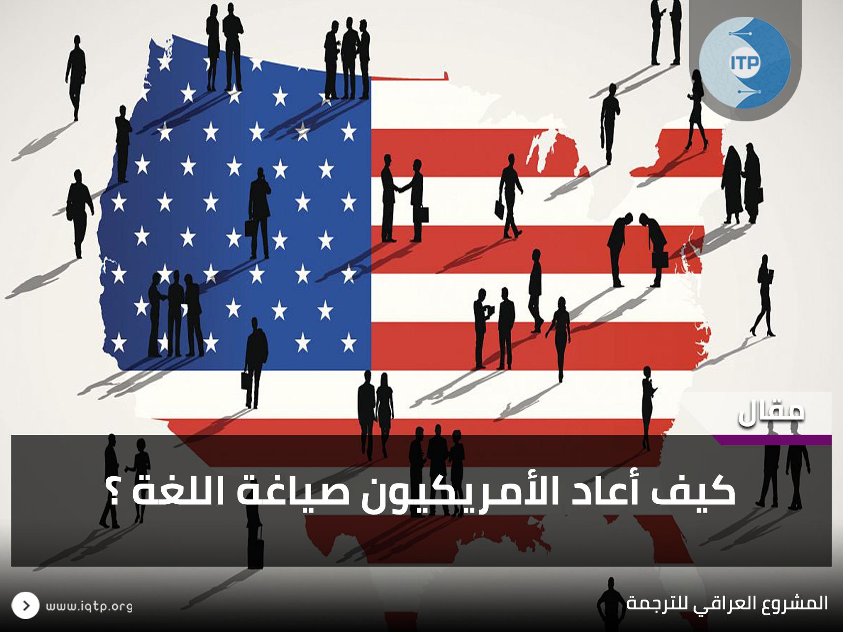كيف أعاد الأمريكيون صياغة اللغة ؟