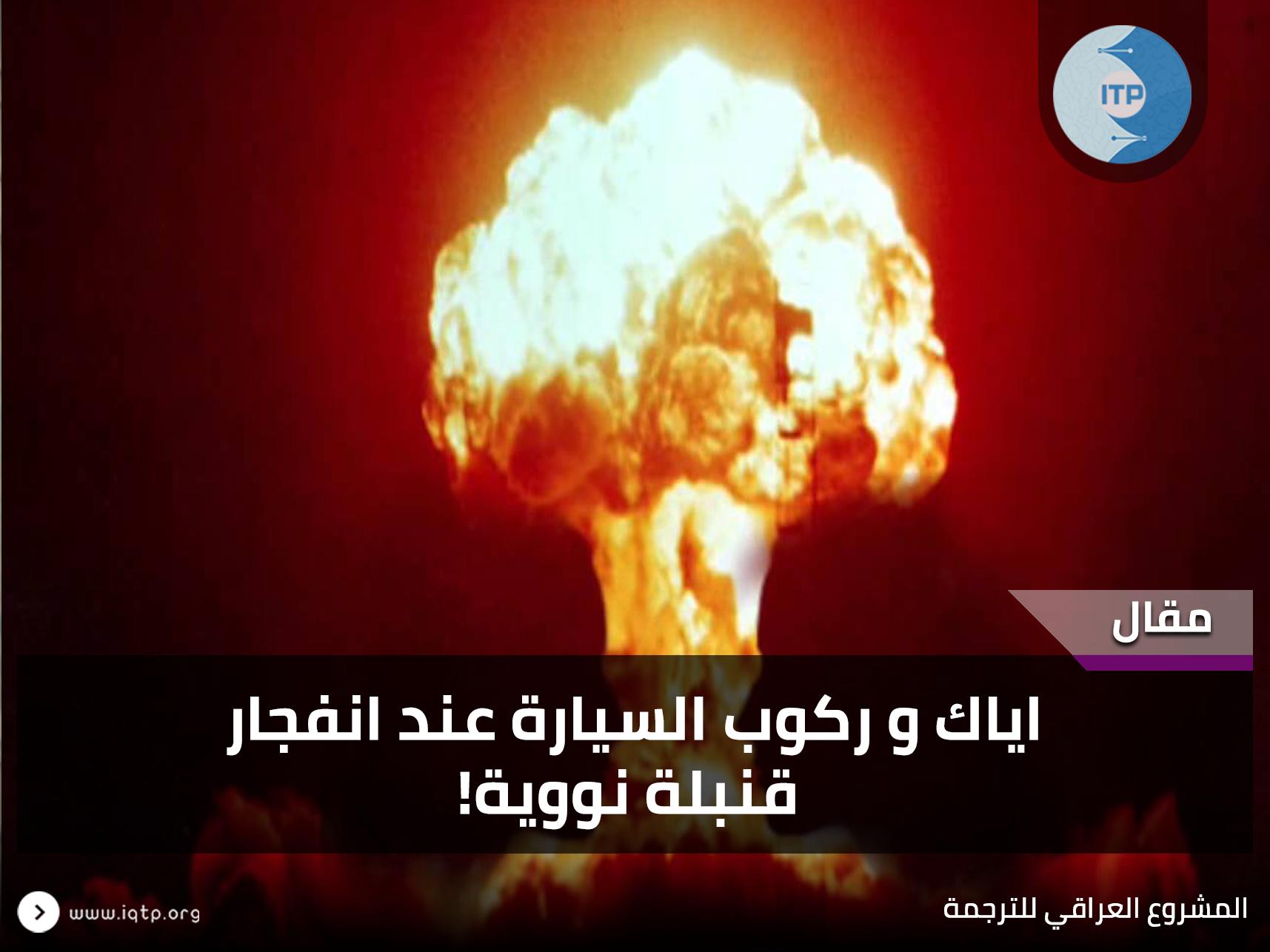 اياك و ركوب السيارة عند انفجار قنبلة نووية!