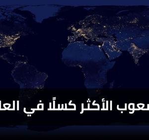 الشعوب الأكثر كسلًا في العالم