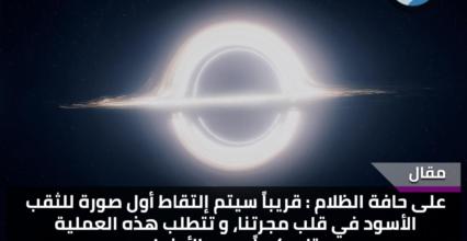على حافة الظلام : قريباً سيتم إلتقاط أول صورة للثقب الأسود في قلب مجرتنا، و تتطلب هذه العملية تلسكوباً بحجم الأرض!